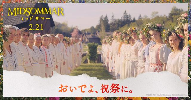 ミッドソマー 日本 公開