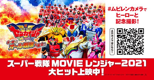 Movie スーパー 2021 戦隊 レンジャー