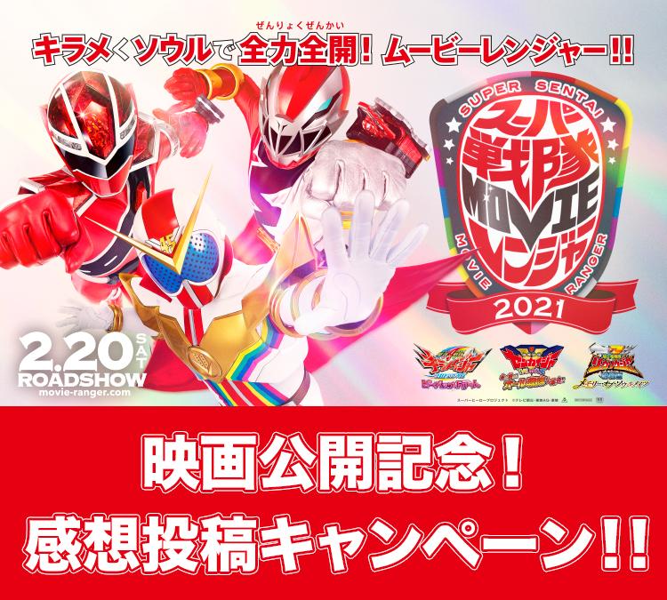 スーパー 戦隊 movie レンジャー 2021 『スーパー戦隊MOVIEレンジャー2021』公開中!