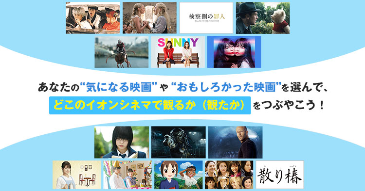 『AEON CINEMA presents Pick up MOVIE!』Twitterキャンペーン